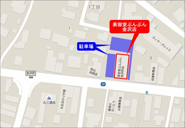 秋葉区・新津 美容室ぶんぶん金沢店