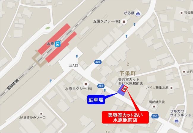 阿賀野市 水原 美容室カットあい水原駅前店